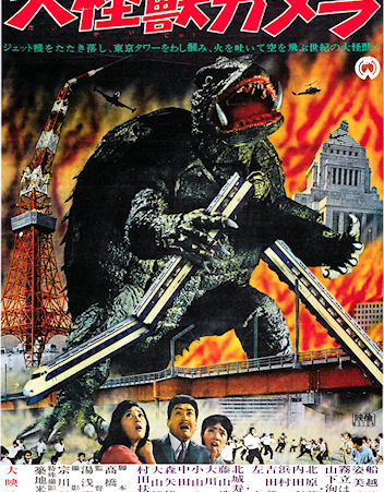 gamera_1965_japanese_theatrical_poster
